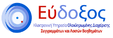 Συγγράμματα Εύδοξος!